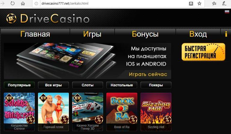 драйв казино бонус 500 рублей