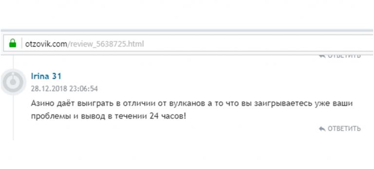 официальный сайт азино777 отзывы отзовик