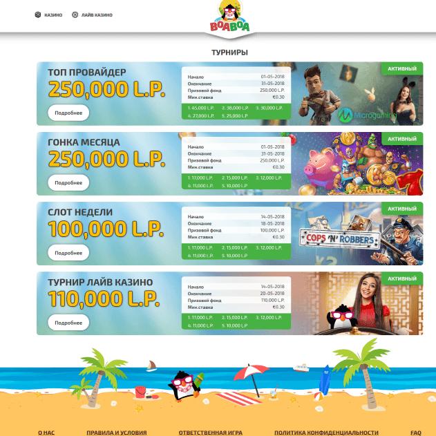 Сводная информация о BoaBoa Casino