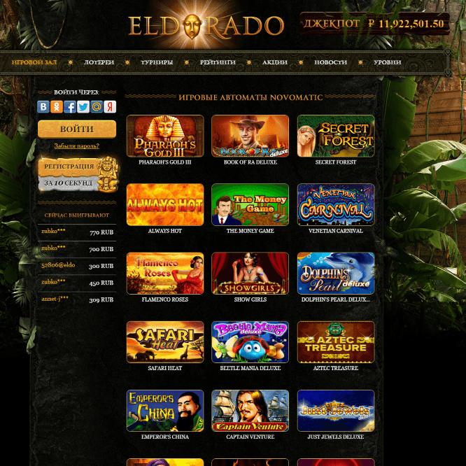 официальный сайт казино эльдорадо рабочее зеркало