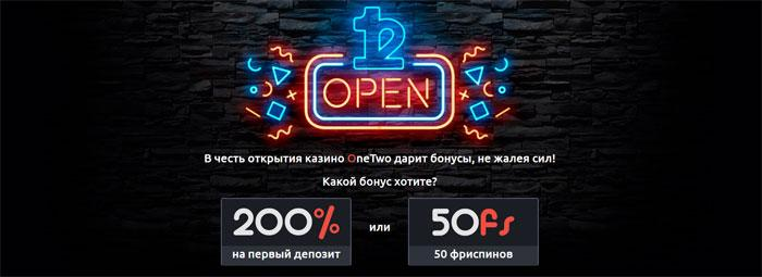 официальный сайт one two казино зеркало