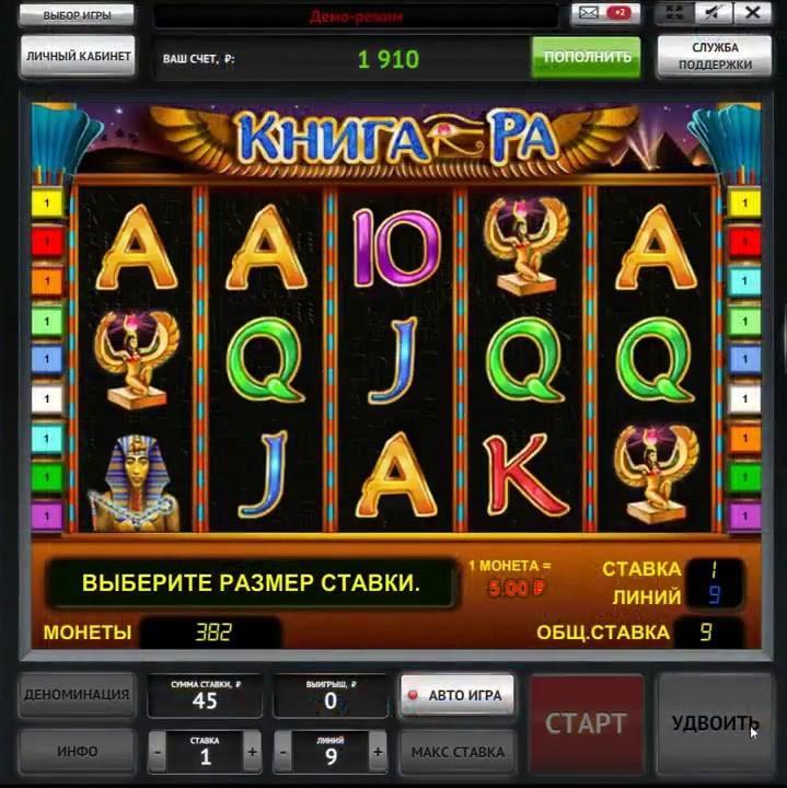 Игровой автомат african simba novomatic