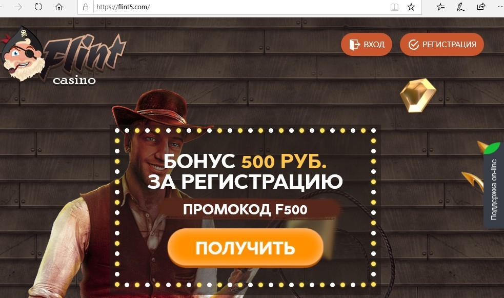 фото Бонус за регистрацию казино flint