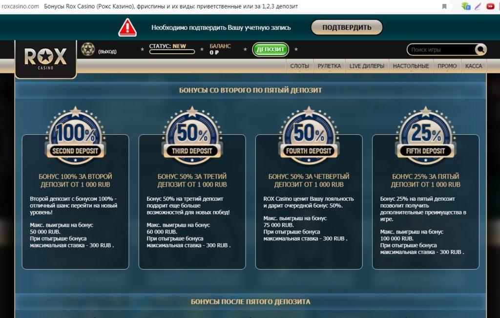 официальный сайт rox казино без депозит 1000