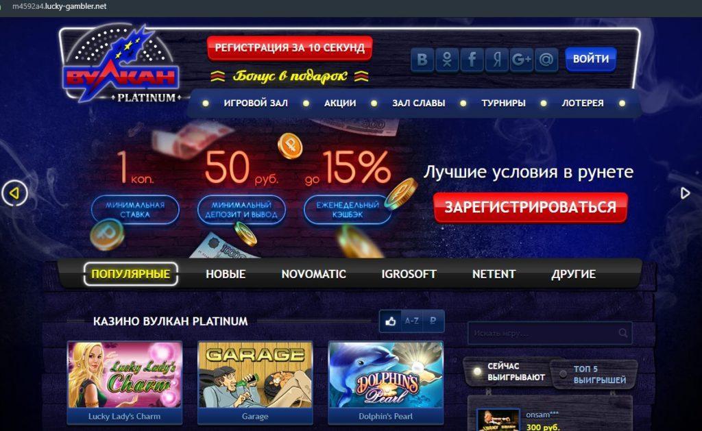 фото Зеркало vulcan сейчас казино platinum онлайн на