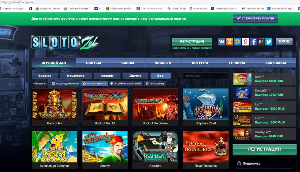 обзор онлайн казино slotozal
