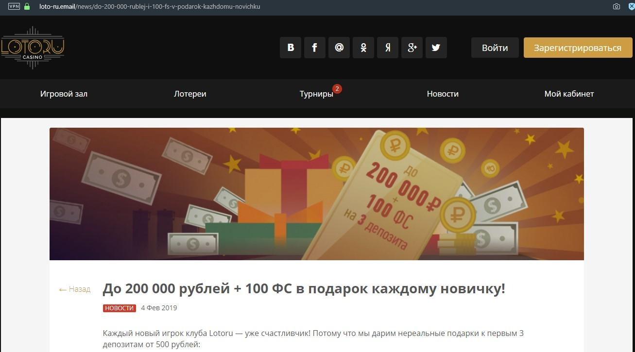казино loto ru отзывы