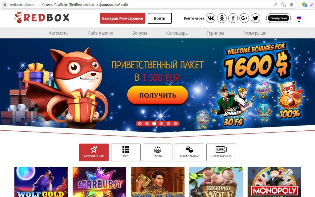 официальный сайт ред бокс казино отзывы