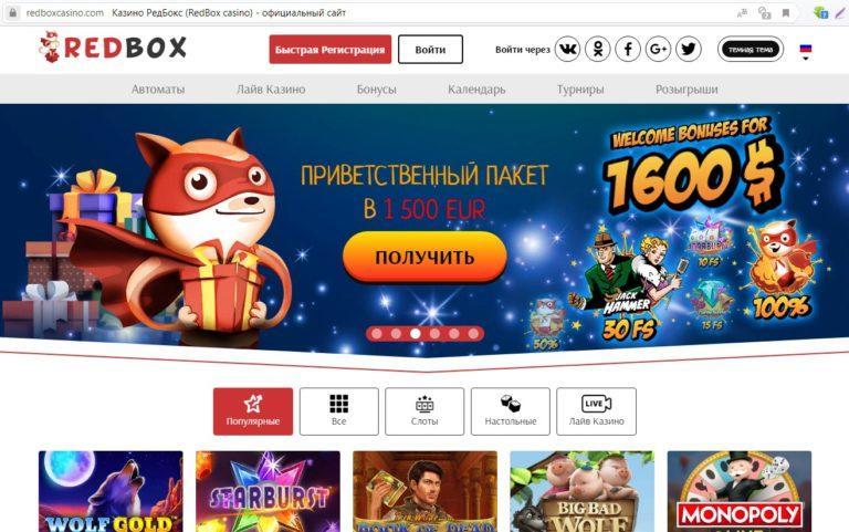 redbox казино официальный сайт