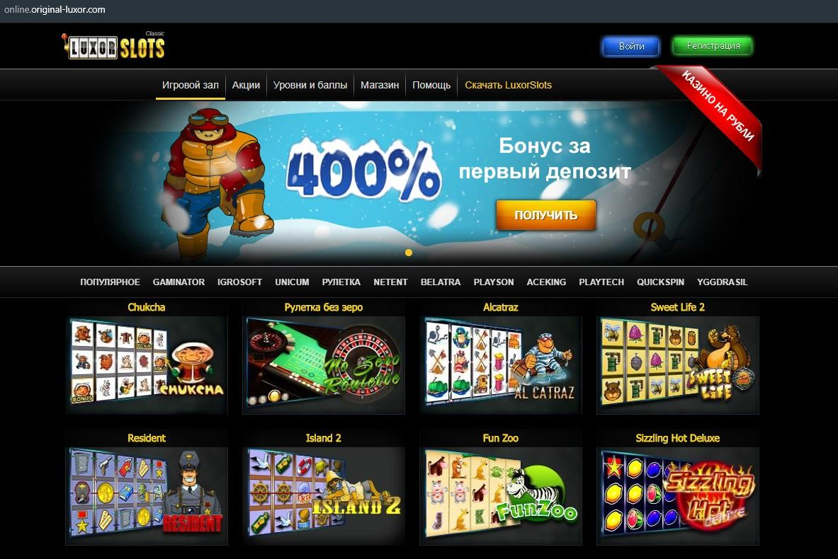 официальный сайт luxor казино промо для бонуса