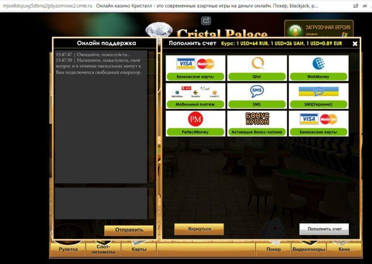 фото Онлайн палас казино кристалл