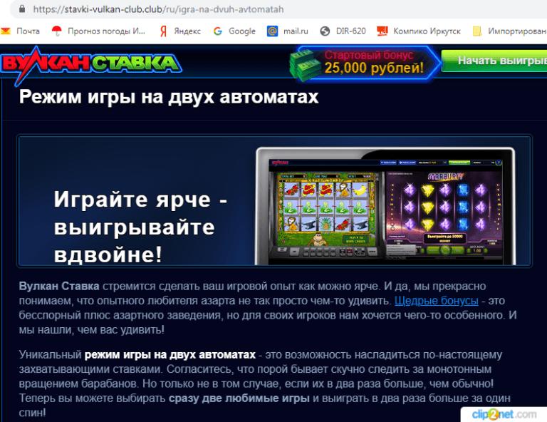 официальный сайт онлайн казино vulkan stavka альтернативный вход