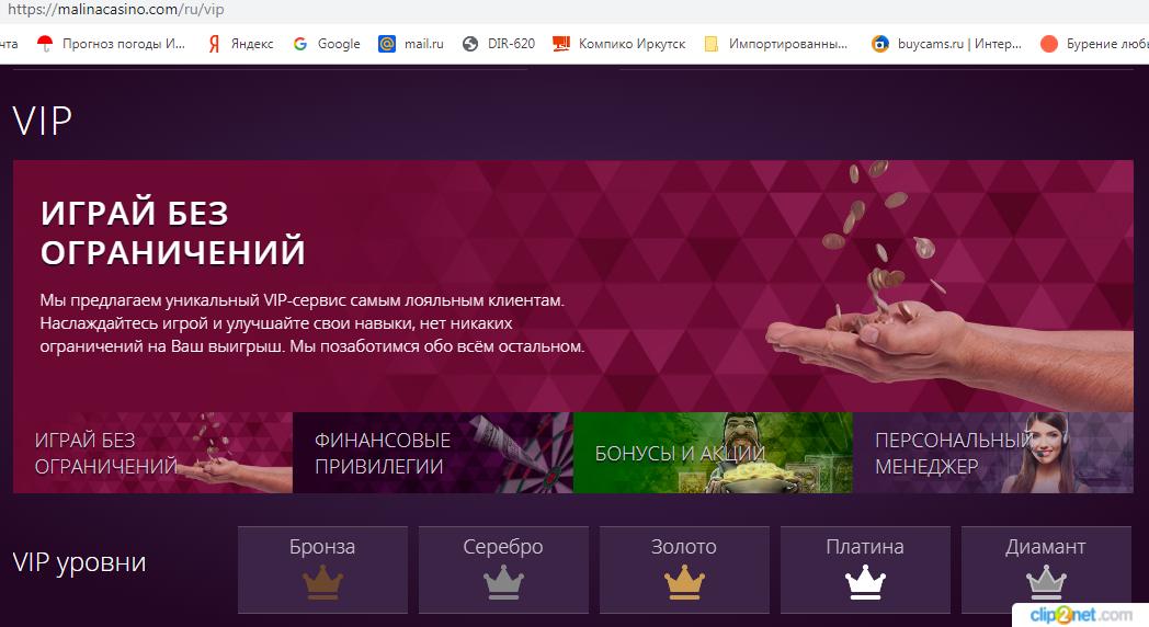 фото Вход официальный казино малина сайт