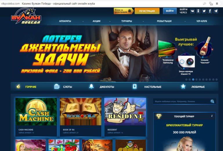 казино победа регистрация