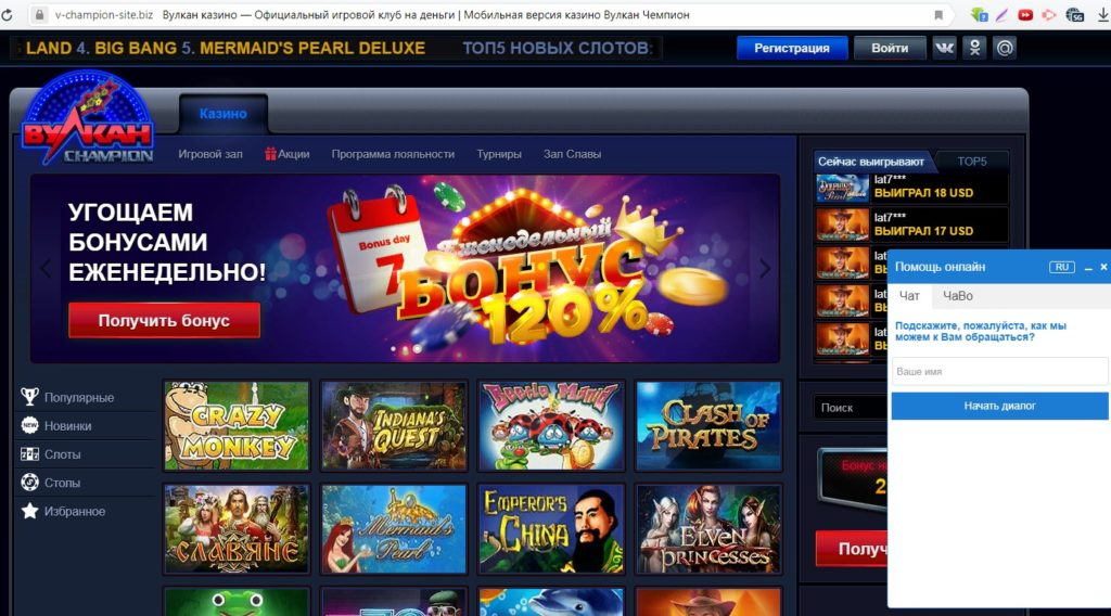 казино онлайн вулкан чемпион зеркало работающее