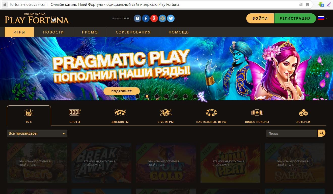 PlayFortuna: регистрация на зеркале, вход
