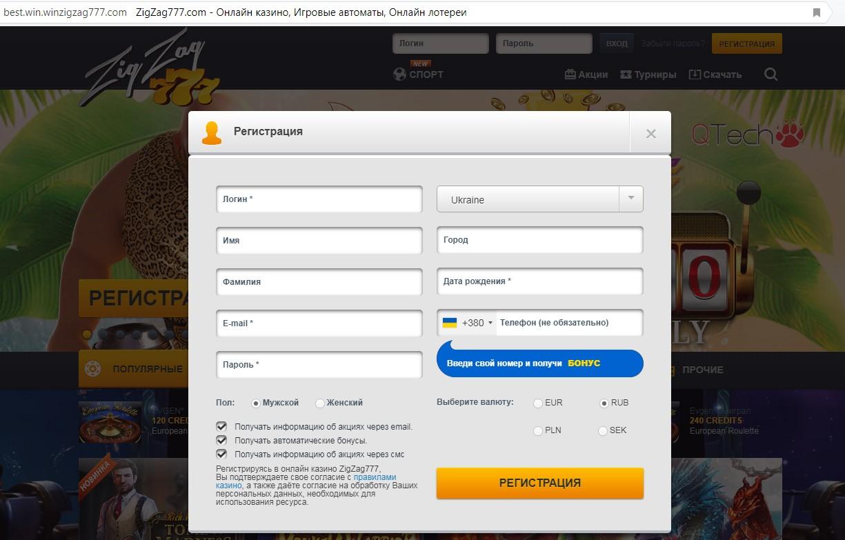 официальный сайт казино зигзаг 777 зеркало сайта