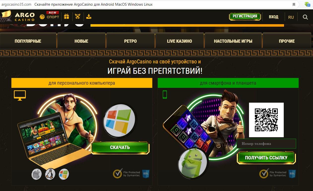 онлайн казино арго зеркало сайта на сегодня