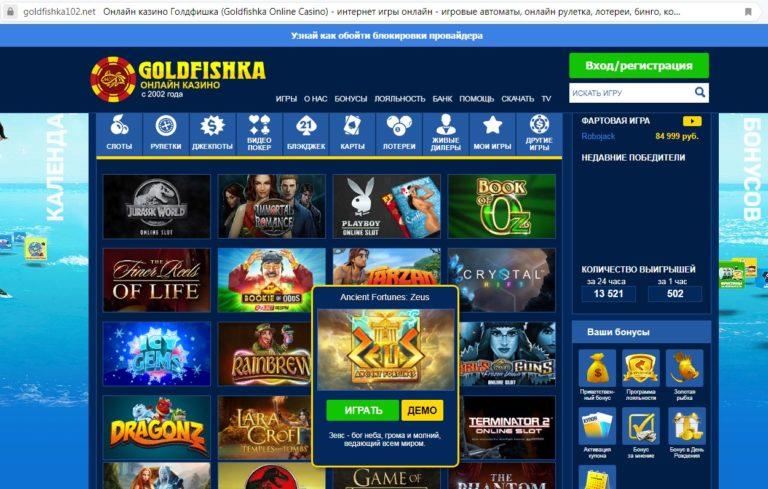 Голдфишка казино – супер выигрыши онлайн