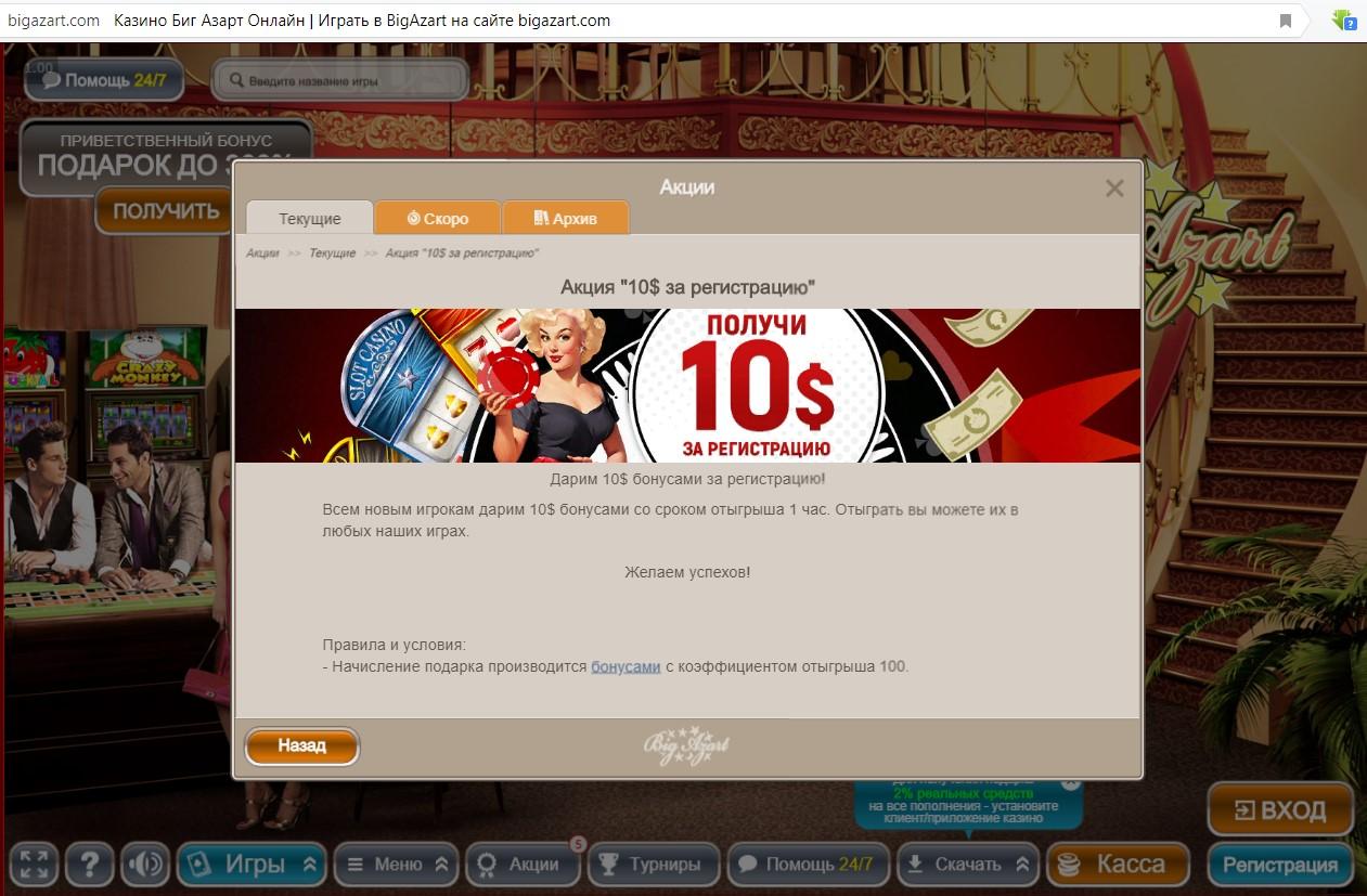 азарт онлайн казино биг