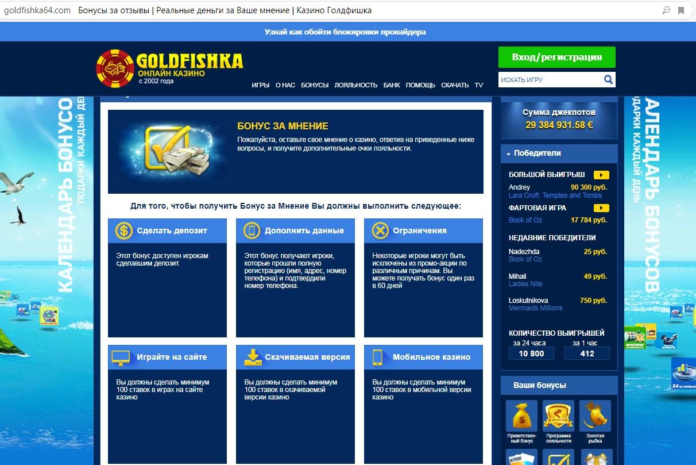 Бонусы в интернет казино Goldfishka