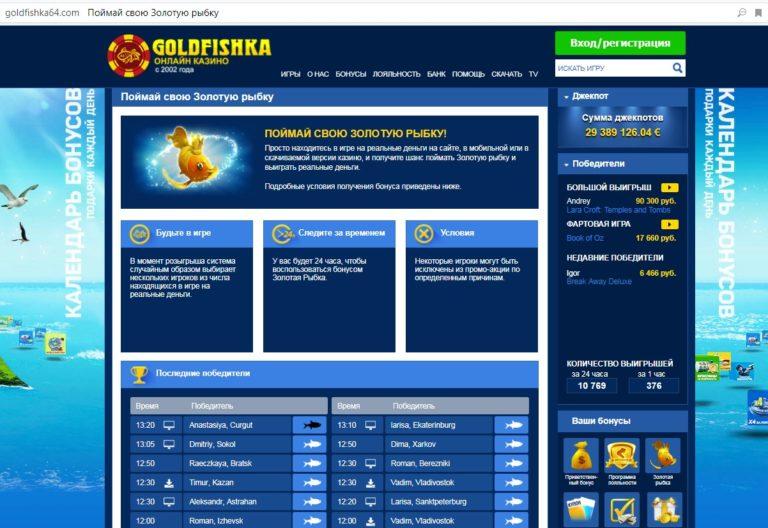 официальный сайт голдфишка 55