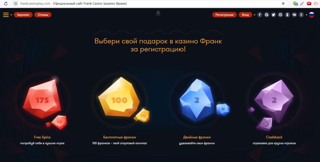 промокод франк казино 2018