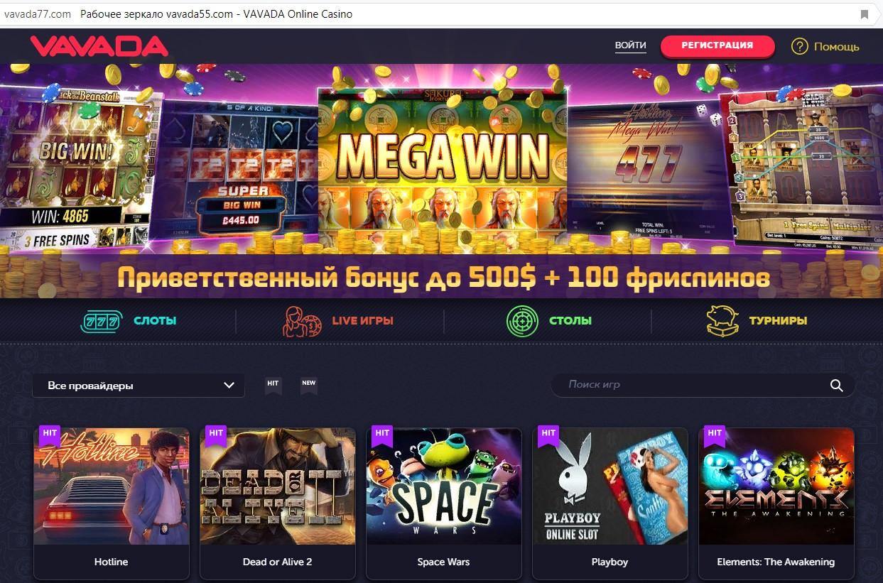 официальный сайт онлайн казино vavada отзывы
