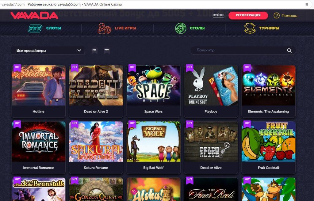 официальный сайт регистрация казино vavada