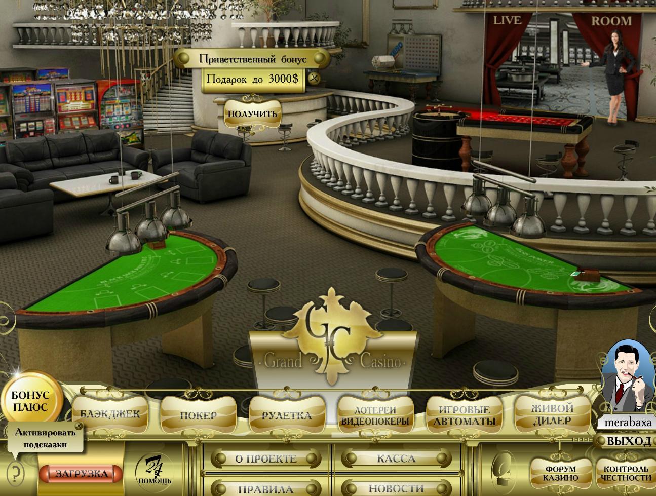бонусы в гранд казино