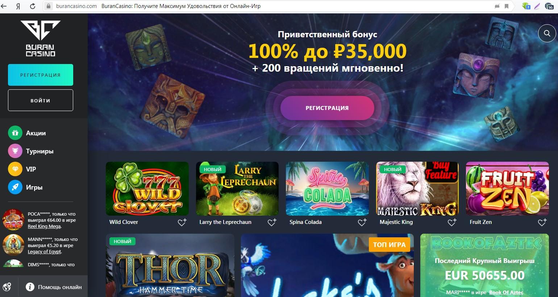 онлайн буран казино