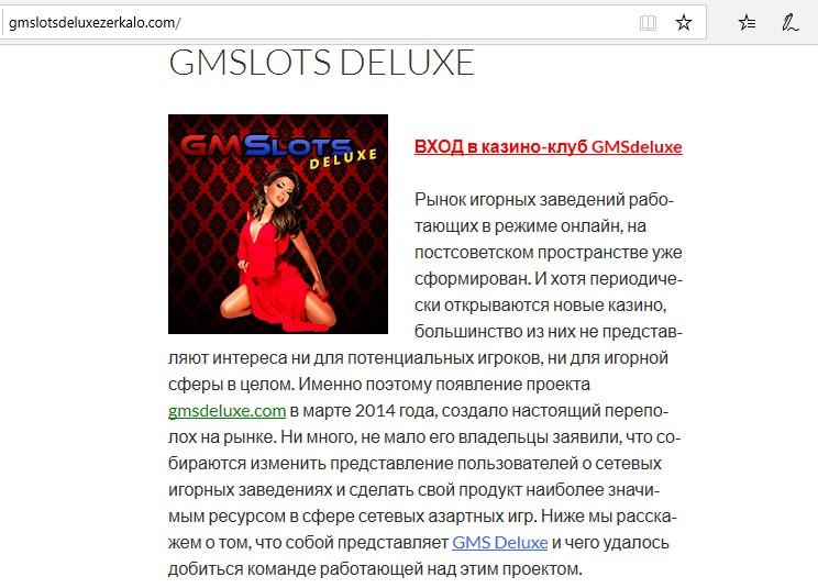 gmsdeluxe казино онлайн