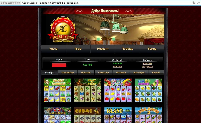 в арбат аппараты игровые казино