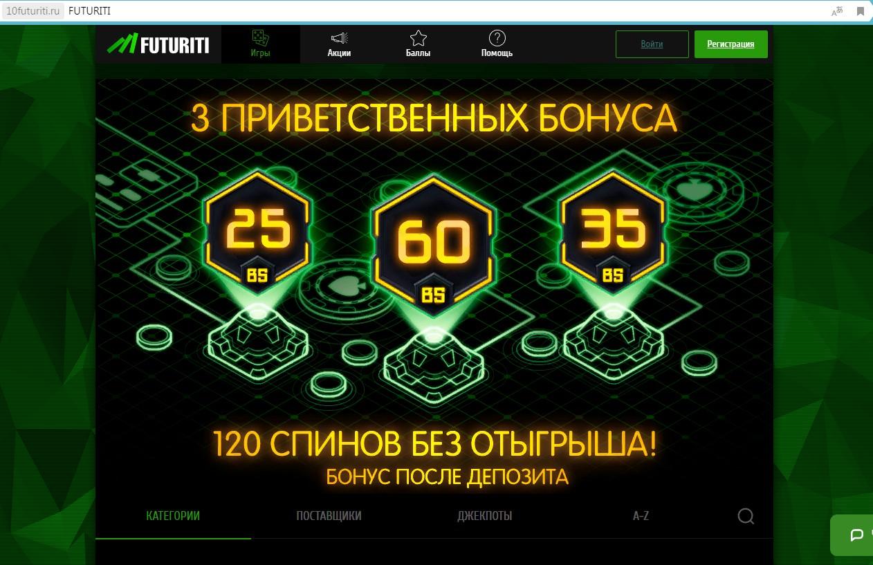 в казино futuriti регистрация