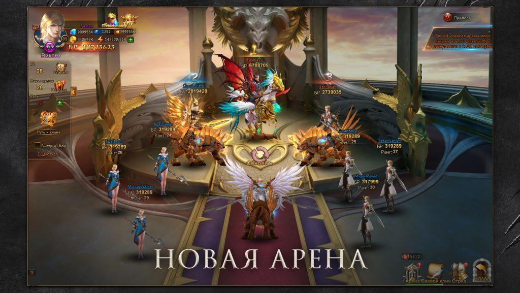 В игре представлена обновленная арена для битв